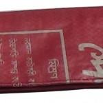 RCLB-0037, 11x23cm